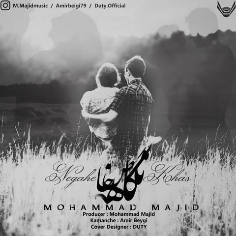 دانلود آهنگ محمد مجید بنام نگاه خاص