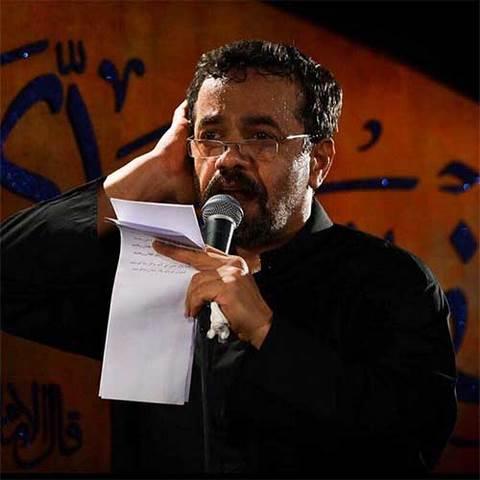 دانلود مداحی محمود کریمی شب چهارم محرم 97