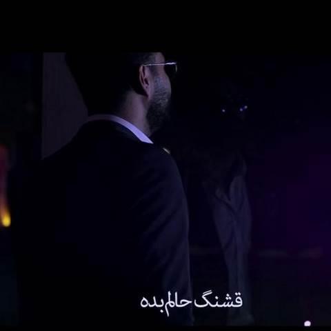 دانلود موزیک ویدیو رضا شیری قشنگ حالم بده