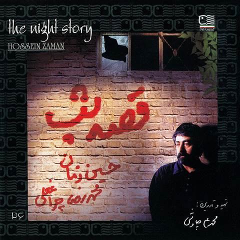 دانلود آهنگ حسین زمان قصه ی شب
