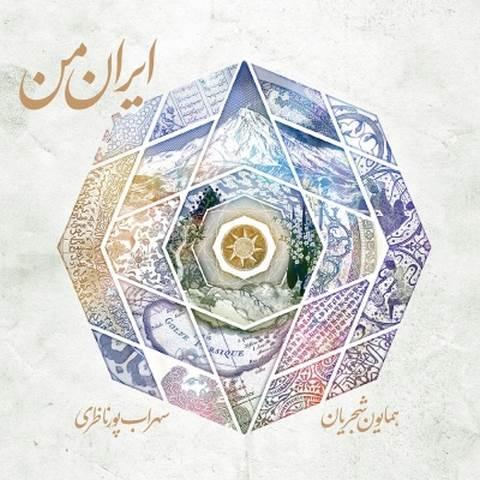 دانلود آلبوم همایون شجریان ایران من