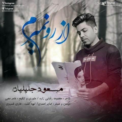دانلود آهنگ مسعود جلیلیان از رو نمیرم