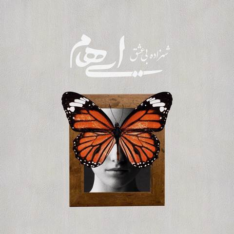 دانلود آهنگ گروه ایهام شهزاده بی عشق