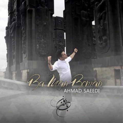 دانلود آهنگ احمد سعیدی با من بمان