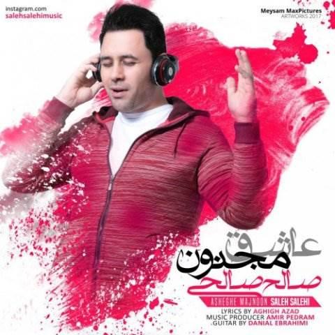 دانلود آهنگ صالح صالحی عاشق مجنون