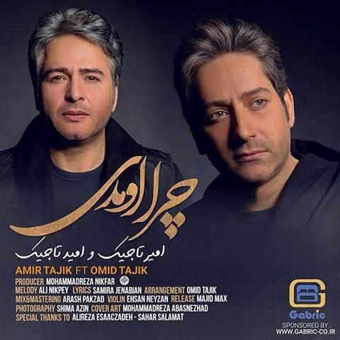 دانلود آهنگ امیر تاجیک چرا اومدی