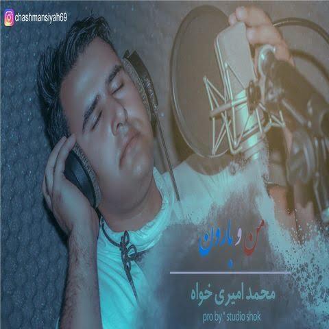 دانلود آهنگ محمد امیری خواه من و بارون