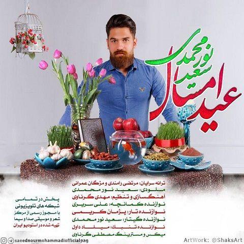 دانلود آهنگ سعید نورمحمدی عید امسال