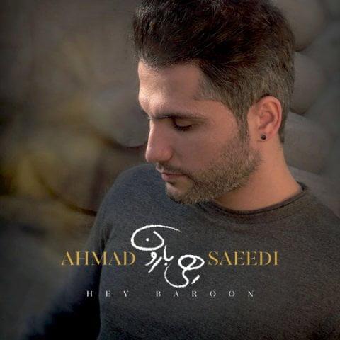 دانلود آهنگ احمد سعیدی هی بارون