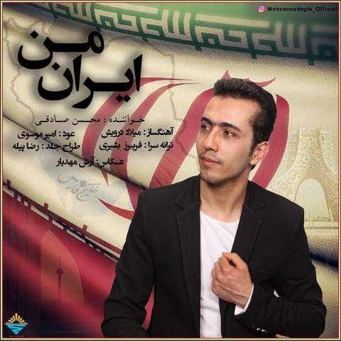 دانلود آهنگ محسن صادقی ایران من