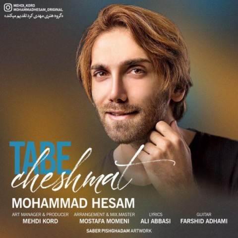 دانلود آهنگ محمد حسام تب چشمات