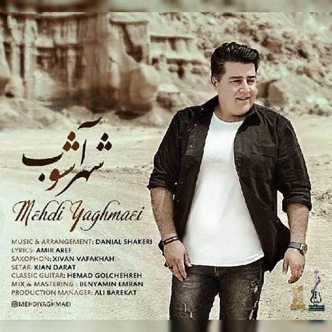 مهدی یغمایی شهر آشوب