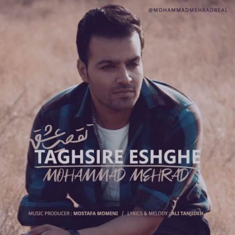 محمد مهراد تقصیر عشقه