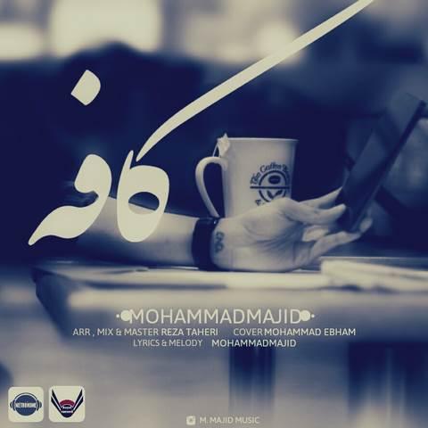 محمد مجید کافه