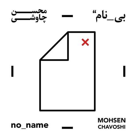 دانلود آلبوم محسن چاوشی بی نام