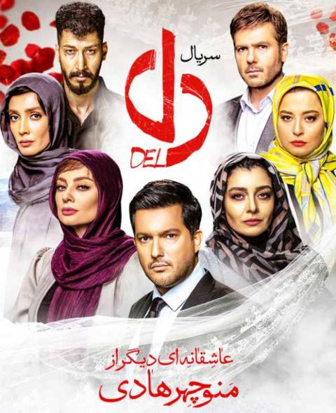 دانلود سریال ایرانی دل با لینک مستقیم