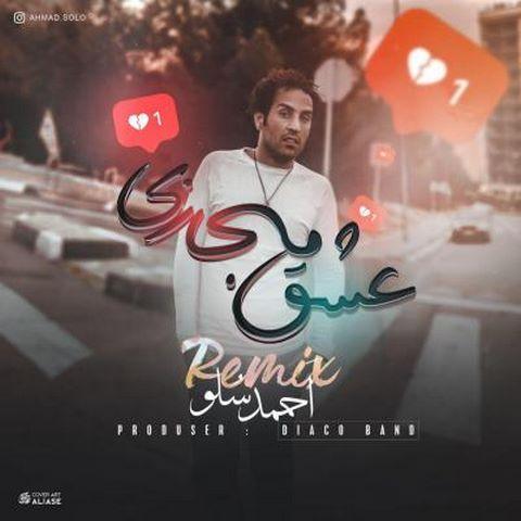دانلود آلبوم احمد سلو عشق مجازی