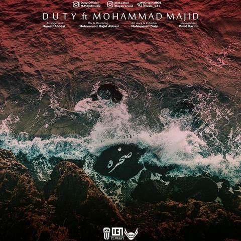 دانلود آهنگ دیوتی و محمد مجید صخره