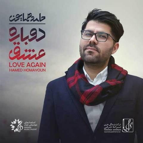 حامد همایون دوباره عشق