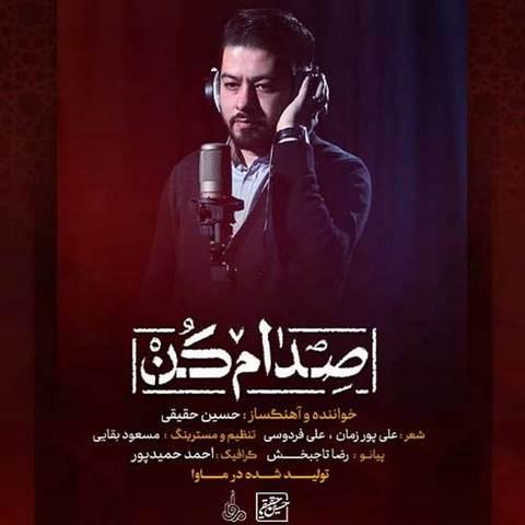حسین حقیقی صدام کن