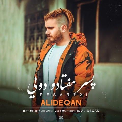 علی دقان پسر هفتاد و دویی