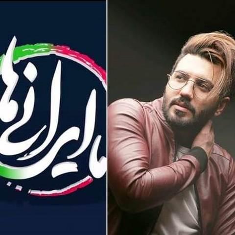 محسن بهمنی ما ایرانی ها