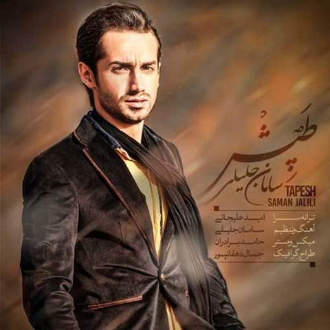 سامان جلیلی طپش