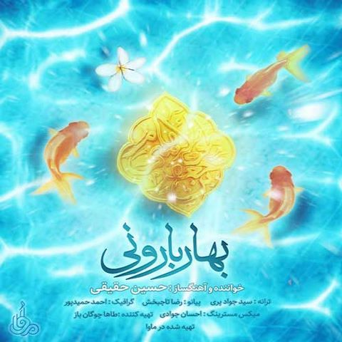 حسین حقیقی بهار بارونی