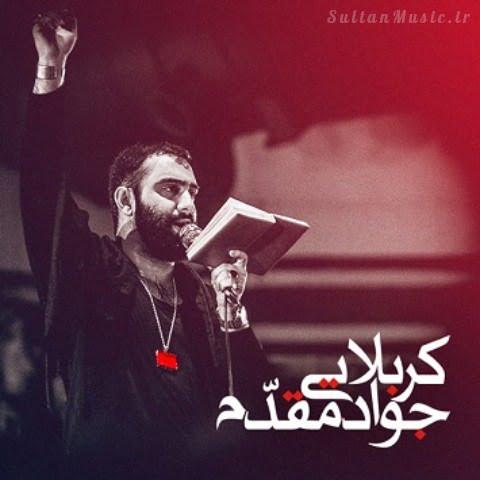 دانلود مداحی جواد مقدم محرم 99