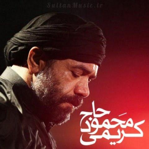 دانلود مداحی محمود کریمی محرم 99