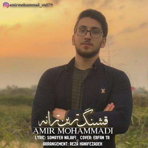 دانلود آهنگ امیر محمدی قشنگ ترین ترانه
