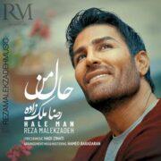 دانلود آهنگ رضا ملک زاده حال من