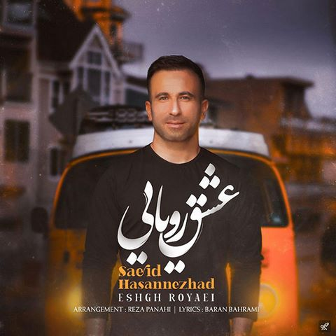 دانلود آهنگ سعید حسن نژاد عشق رویایی