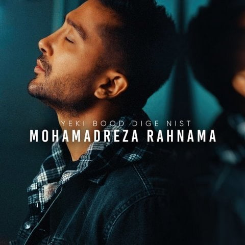 دانلود آهنگ محمدرضا رهنما یکی بود دیگه نیست