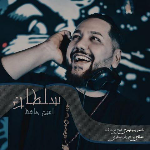 دانلود آهنگ امین حافظ سلطان