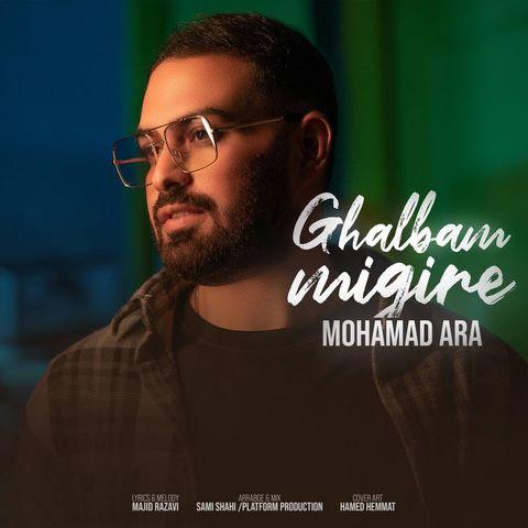 دانلود آهنگ محمد آرا قلبم میگیره